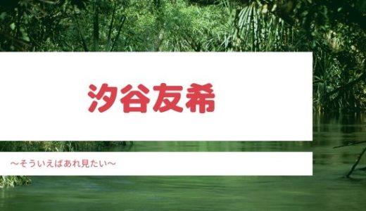 ポカリスエットCM(2020)の女の子は誰?汐谷友希(しおやゆき)の出身中学や高校と身長を調査!
