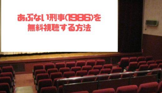 あぶない刑事(1986)ドラマ第2話「救出」の動画配信はしてる?山田隆夫に射撃シーンが衝撃!