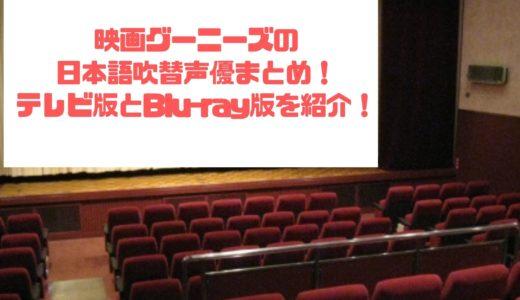 映画グーニーズの日本語吹替声優まとめ!テレビ版とBlu-ray版を紹介!