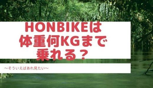 Honbike(ホンバイク)の重量は?カッコいいけどデブな私でも乗れる重さ?