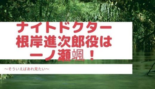 ナイトドクター根岸進次郎役の一ノ瀬颯(いちのせはやて)!イケメンすぎるけどハーフなの?