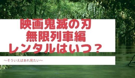 映画鬼滅の刃無限列車編のブルーレイ(Blu-ray)レンタル開始はいつ?ゲオやTSUTAYAを調査!