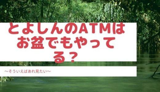 豊田信用金庫2021年お盆・夏休みのATMや窓口の営業はいつしてる?手数料もチェック!