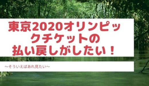 東京2020オリンピックチケットを払い戻ししたい!いつからできる?