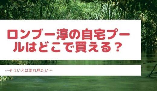 ロンブー淳のプールはどこで買える?大きさや空気入れも気になる!