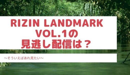 RIZIN LANDMARK vol.1の見逃し配信はある?いつまで見られるか調べてみた
